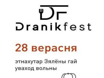Dranik fest 400x300 - Об уплате налогов за ремесленническую деятельность в 2020 году
