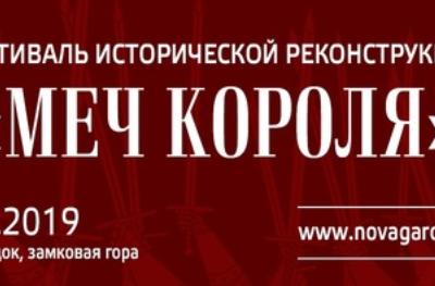 Festival mech korolya 400x263 - Ярмарка ремесленников в Польше (30.11-01.12)