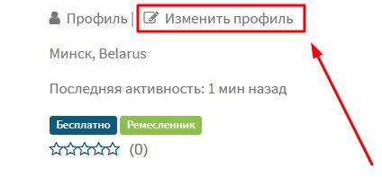 Izmenit profil - Инструкция по регистрации в личном кабинете на портале MinskWood.by