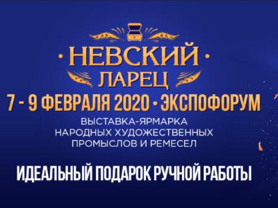 Nevskij larecz 400x300 - Об уплате налогов за ремесленническую деятельность в 2020 году
