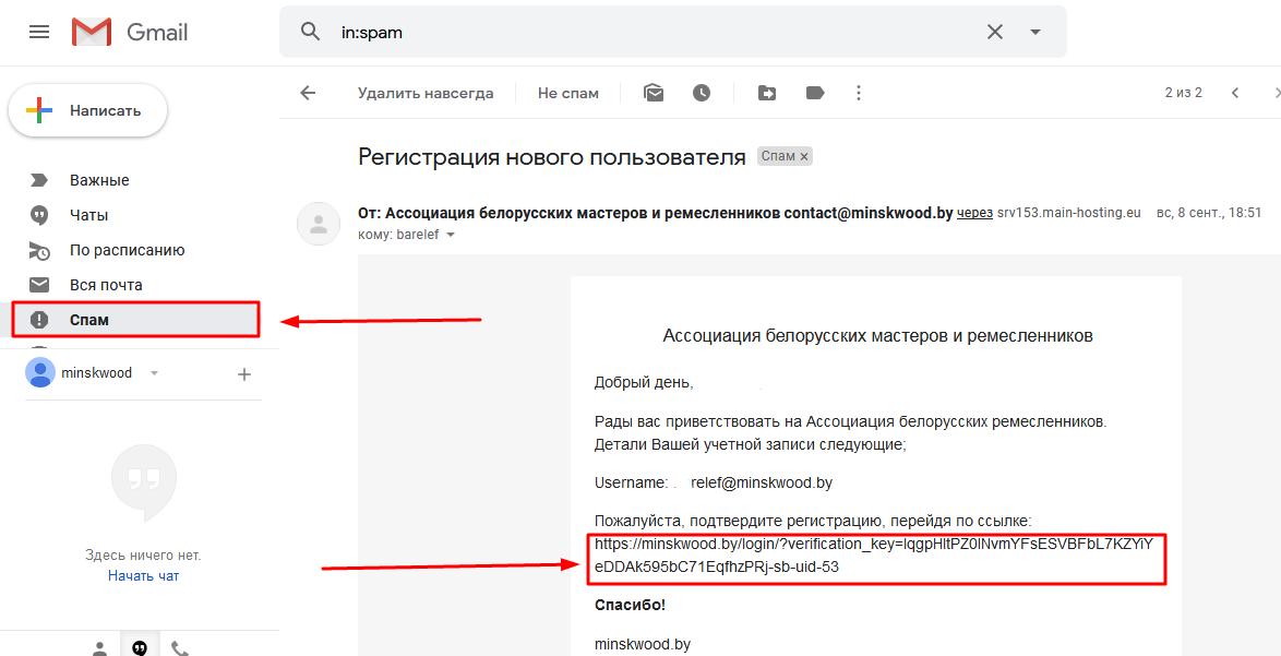 Podtverdit registracziyu 1 - Инструкция по регистрации в личном кабинете на портале MinskWood.by