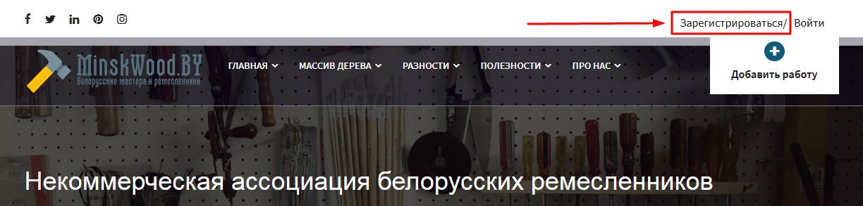 Registracziya minskwood.by  - Инструкция по регистрации в личном кабинете на портале MinskWood.by