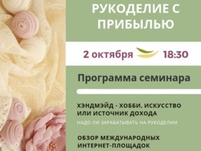 Rukodelie s pribylyu 400x300 - Об уплате налогов за ремесленническую деятельность в 2020 году