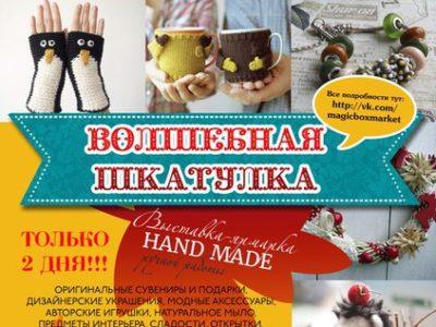 Volshebnaya shkatulka 400x300 - Об уплате налогов за ремесленническую деятельность в 2020 году