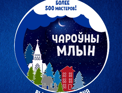 charouny mlyn zima 2019 396x300 - Ярмарка ремесленников в Польше (30.11-01.12)