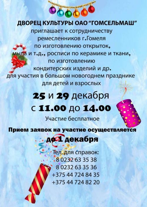dk gomselmash 1 - Приглашают ремесленников в ДК «Гомсельмаш» (25 и 29.12.2019, Гомель)