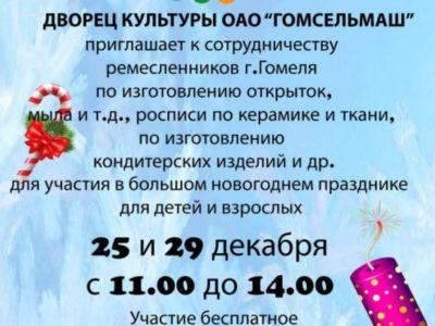 dk gomselmash 400x300 - Ярмарка ремесленников в Польше (30.11-01.12)