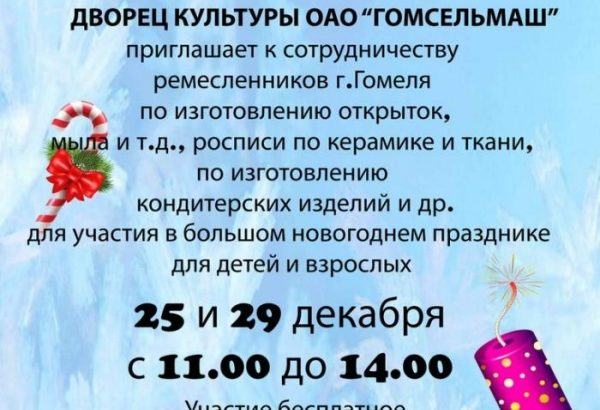 Приглашают ремесленников в ДК «Гомсельмаш» (25 и 29.12.2019, Гомель)