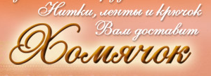 homyachok.by  - Про нас