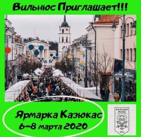 kazyukas 1 - Международная ярмарка ремесленников «КАЗЮКАС» (6-8 марта 2020, Вильнюс)