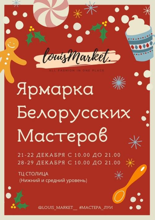 louis market 1 - Louis Market: новогодняя Ярмарка Луи (21-22, 28-29 декабря 2019, Минск)
