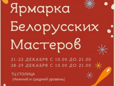 louis market 400x300 - Louis Market: новогодняя Ярмарка Луи (21-22, 28-29 декабря 2019, Минск)
