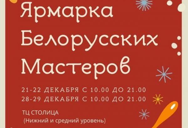 Louis Market: новогодняя Ярмарка Луи (21-22, 28-29 декабря 2019, Минск)