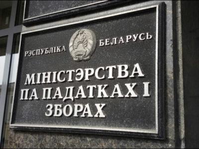 mns belarus 400x300 - Об уплате налогов за ремесленническую деятельность в 2020 году