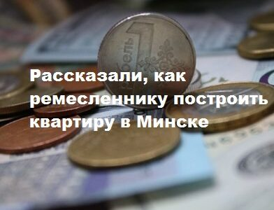 money realty remeslennik 392x300 - Об уплате налогов за ремесленническую деятельность в 2020 году