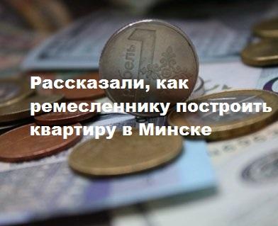 Рассказали, как ремесленнику построить квартиру в Минске