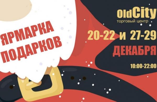 Ярмарка подарков в ТЦ ОлдСити (20-22, 27-29 декабря 2019, Гродно)