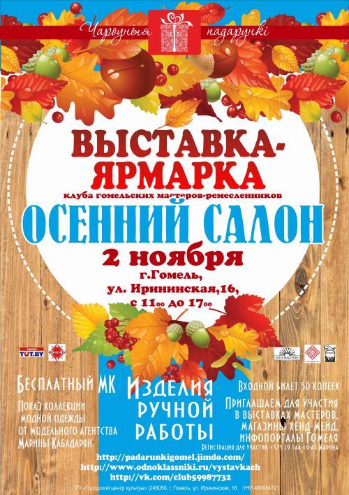 osennij salon 1 - Выставка-ярмарка «Осенний салон» (2.11.2019, Гомель)