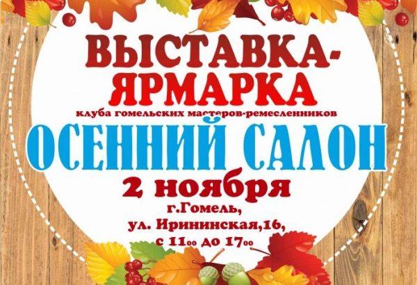 Выставка-ярмарка «Осенний салон» (2.11.2019, Гомель)