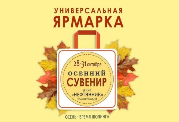 Ярмарка Осенний сувенир (28-31.10.2019 Речица)