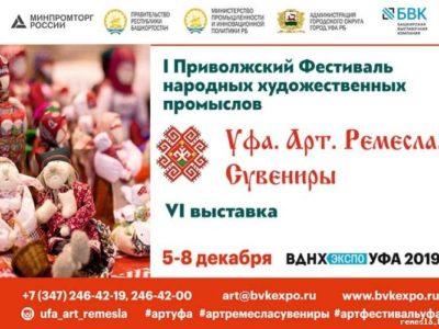 ufa remesla 400x300 - Ярмарка ремесленников в Польше (30.11-01.12)