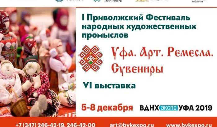 Выставка – фестиваль народных  промыслов (5-8.12.2019, Уфа РФ)